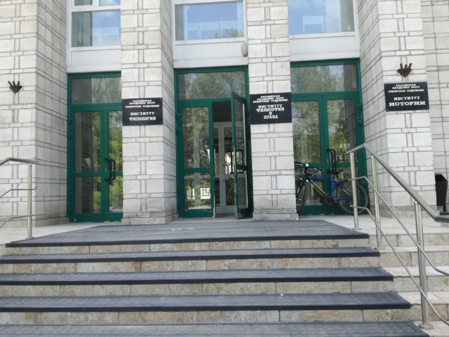 Вадим Рынков: «Мы готовы сотрудничать с мэрией Новосибирска в вопросах развития музея СО РАН»