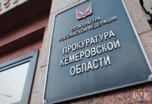 Экс-главу департамента контрактной системы Кузбасса обязали вернуть в бюджет более 500 тыс рублей