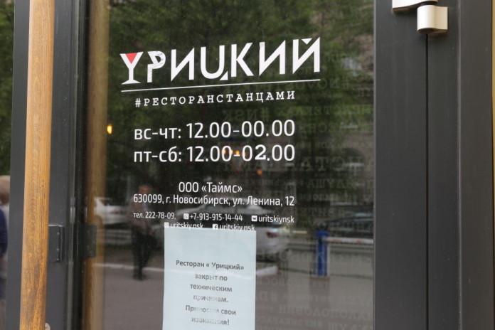 Миниатюра для: В центре Новосибирска закрылся ресторан