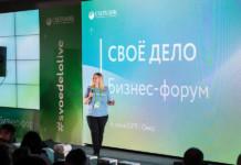 Более 2000 сибирских предпринимателей приняли участие в бизнес-форумах «Свое дело»