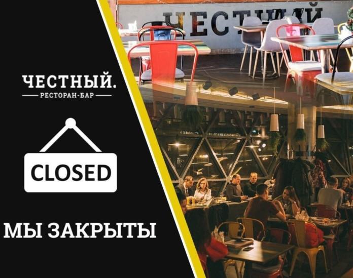 Миниатюра для: В центре Новосибирска закрылся бар-ресторан