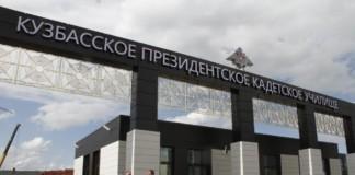 В Кемерове завершают строительство первой очереди президентского кадетского корпуса