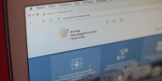 37 социальных проектов Иркутской области получат президентские гранты