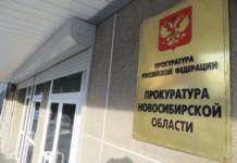 В Новосибирской области назначили первого помощника регионального прокурора
