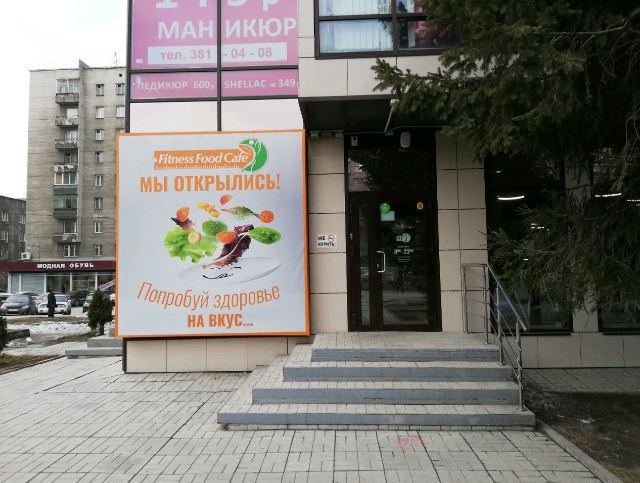 Миниатюра для: В Новосибирске закрылся ресторан здорового питания Fitness Food Cafe