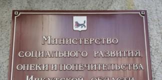 Единовременную выплату получили более 42 тыс жителей, которые пострадали от наводнения в Иркутской области