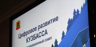 В рамках создания НОЦ «Кузбасс» ученые представили проект по цифровизации водных объектов