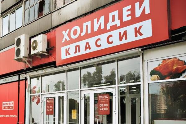 К основателю компании «Холидей » поданы еще два иска на общую сумму более 10 млрд рублей