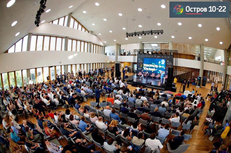 1,5 тыс человек приняли участие в образовательном интенсиве «Остров 10-22» в Сколково