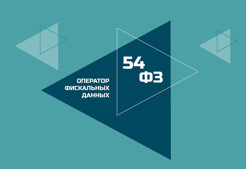 Использование «Платформы ОФД» позволяет сдать отчеты за полугодие быстро и надежно