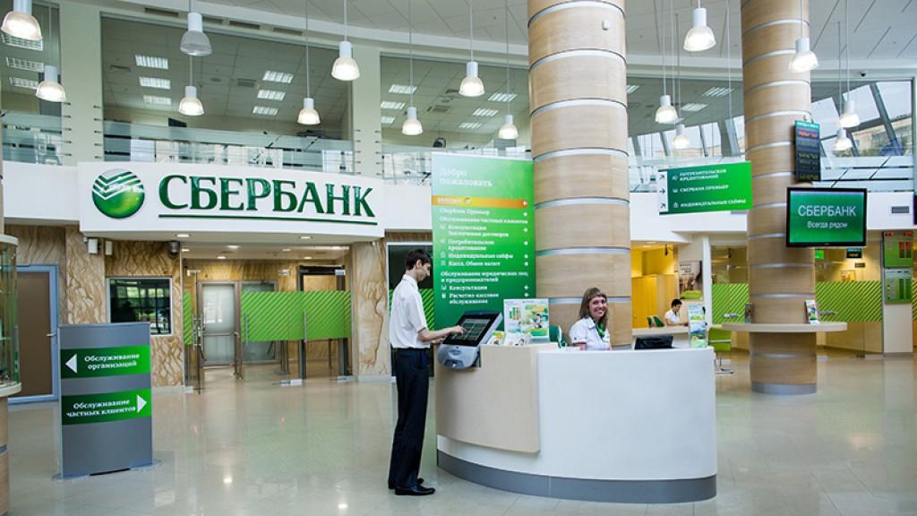 Сбербанк погасил третий выпуск инвестиционных облигаций для корпоративных клиентов