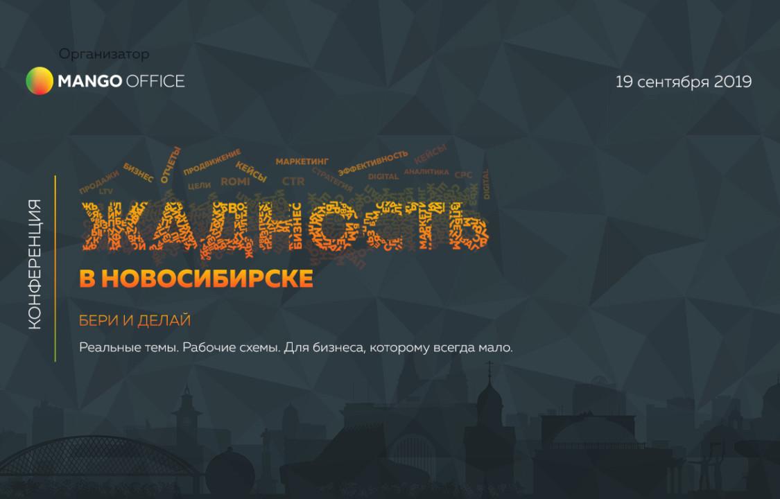 В сентябре состоится конференция «Жадность в Новосибирске»