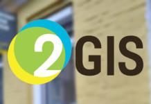 Сбербанк планирует приобрести долю в сервисе 2ГИС