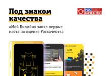 Роскачество признало «Мой Билайн» лучшим приложением для iOS