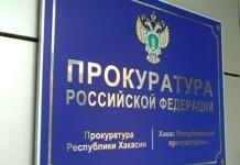 Прокуратура Хакасии нашла многочисленные нарушения в сфере жилищно-коммунального хозяйства республики