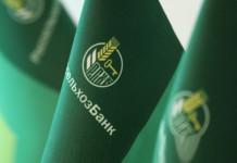 Россельхозбанк подписал соглашение с минсельхозом РФ о реализации программы повышения конкурентоспособности