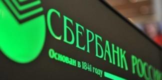 Сбербанк запустил сервис выдачи электронных банковских гарантий возмещения НДС