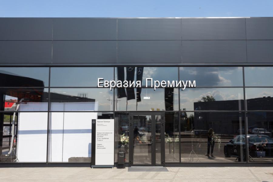 В Сибири открылся самый современный дилерский центр марки Mercedes-Benz - Картинка