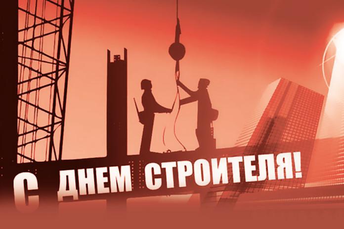 Группа компаний «Химметалл» поздравляет друзей, коллег и партнеров с Днем строителя!