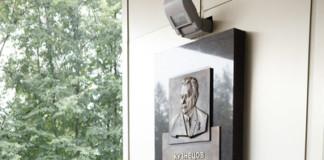 УК «Кузбассразрезуголь» увековечила память о Герое Социалистического Труда Викторе Кузнецове