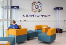 Детских технопарков «Кванториум» появится в Омске в рамках нацпроекта «Образование»