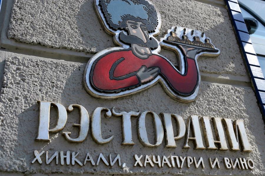 Наталья Ильина открыла хинкальную в центре Новосибирска