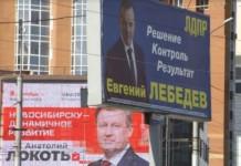 Выборы мэра в Новосибирске