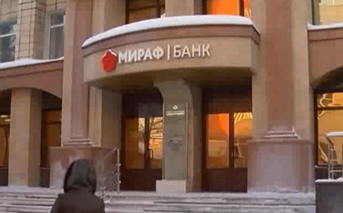 мираф банк банкротство