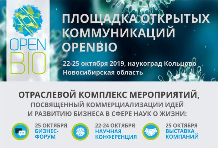 Площадка коммуникаций OpenBio 2019
