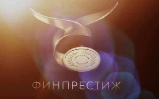 Миниатюра для: Жители Новосибирской области выберут самые престижные финорганизации региона