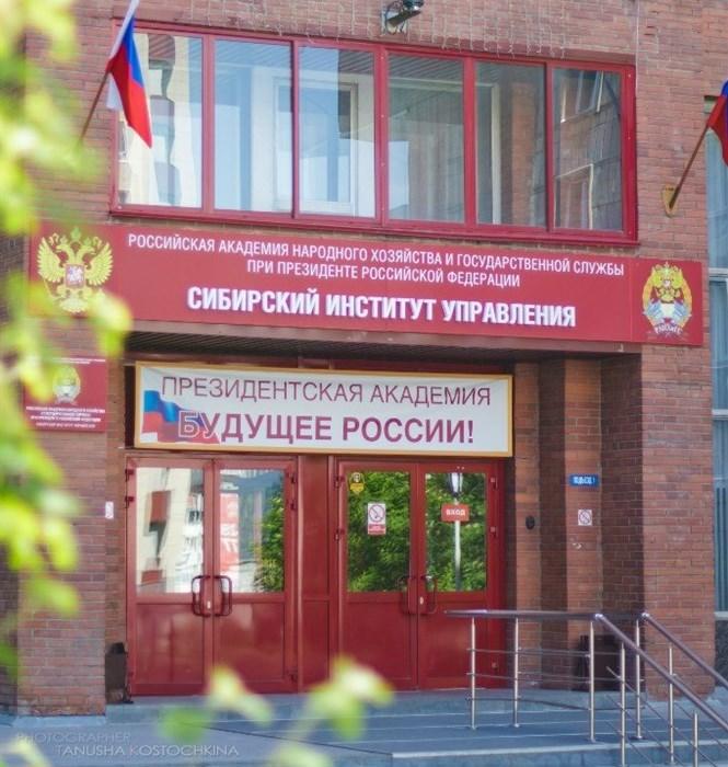 Миниатюра для: В сибирском филиале РАНХиГС пока не подтверждают уход ректора