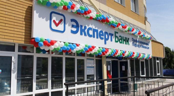 Миниатюра для: Эксперт Банк решили не восстанавливать - в суд поступил иск о его ликвидации