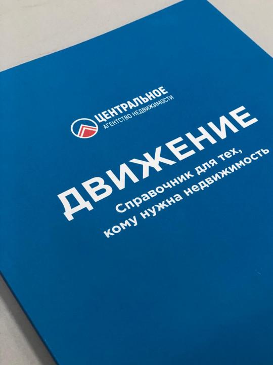 Миниатюра для: Новосибирцы смогут полностью отказаться от риэлторов
