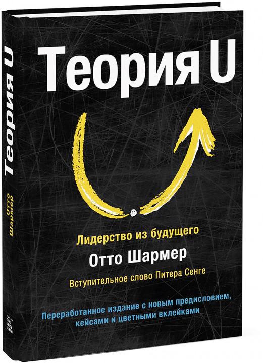 Миниатюра для: Бизнес-книга месяца. Отто Шармер, «Теория U. Лидерство из будущего»