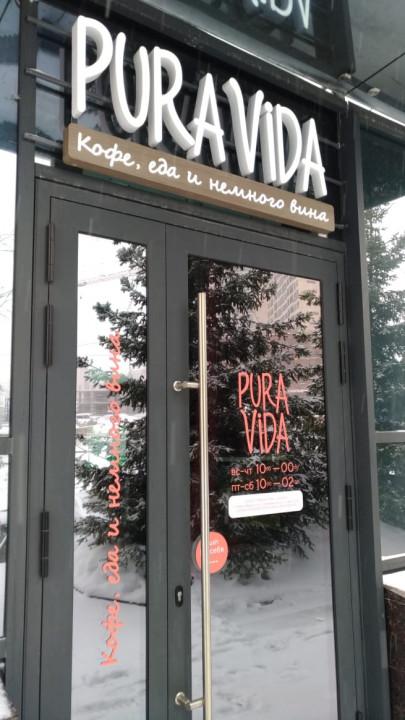 На месте Port Cafe в центре Новосибирска откроется ресторан Pura Vida - Фотография