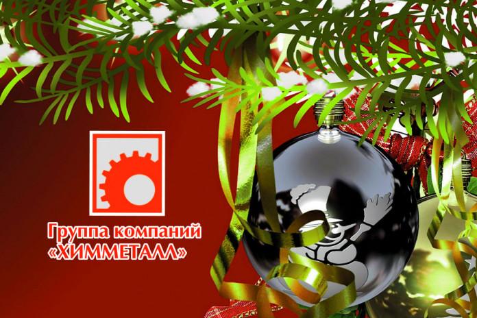 Группа компаний «Химметалл» поздравляет с Новым годом!
