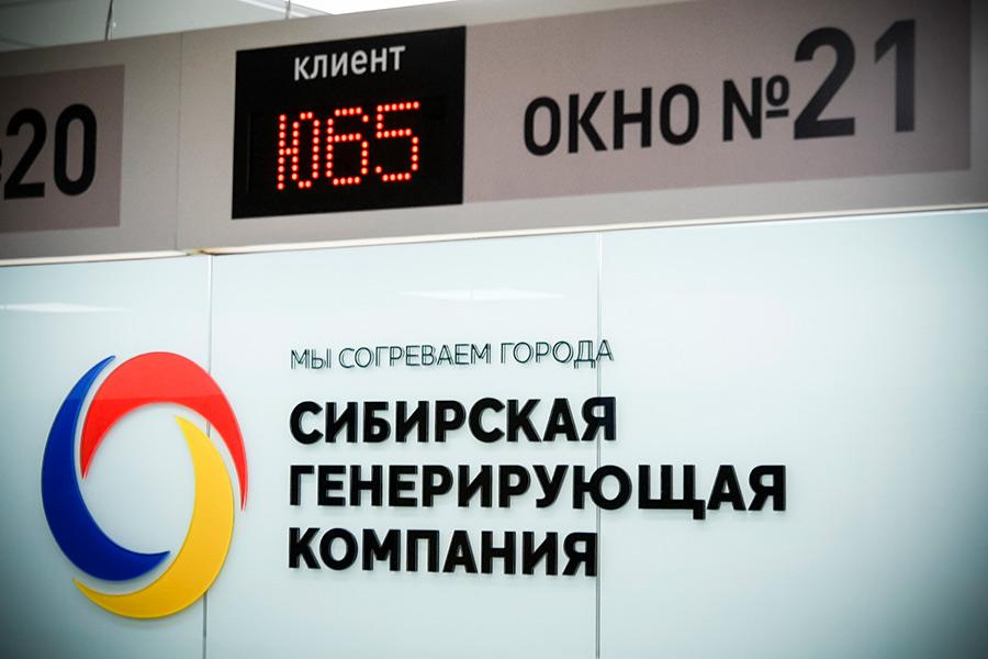 В Новосибирске открылся обновленный Центр обслуживания клиентов Сибирской генерирующей компании - Изображение