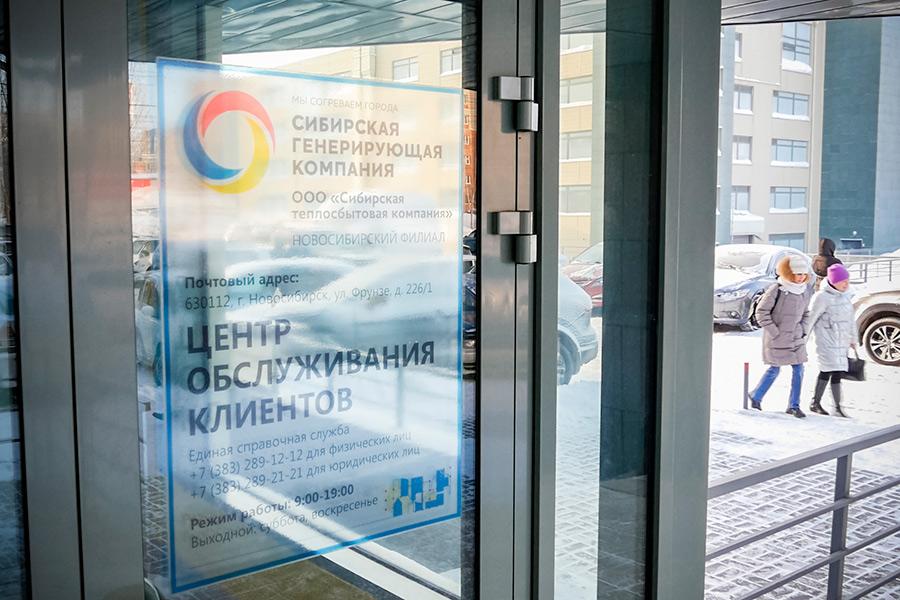 В Новосибирске открылся обновленный Центр обслуживания клиентов Сибирской генерирующей компании - Фотография