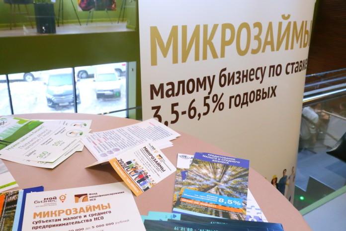 Миниатюра для: Новосибирская область вышла на второе место по онлайн-микрозаймам в России