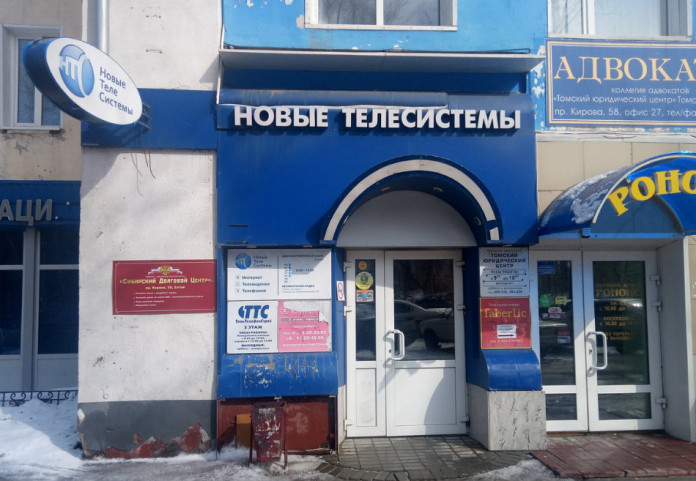 Миниатюра для: «ЭР-Телеком» приобрел еще одного крупного томского провайдера