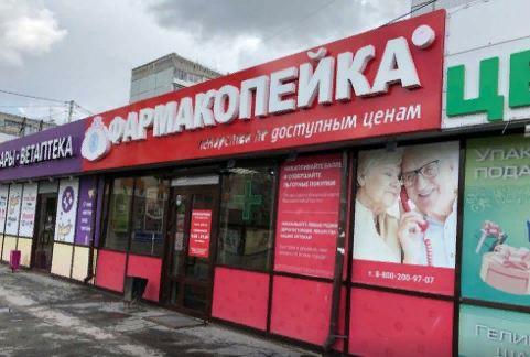 Миниатюра для: Основанная в Омске сеть аптек «Фармакопейка» вышла в Казахстан