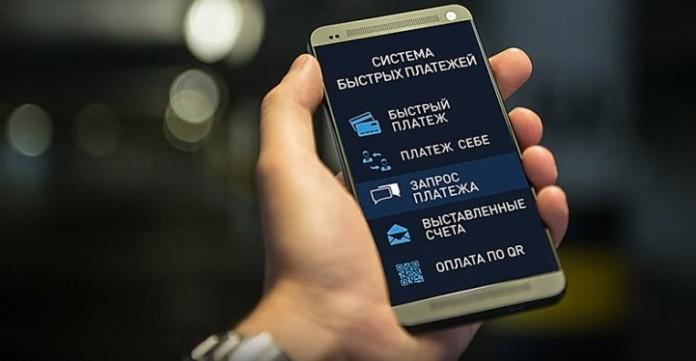 Миниатюра для: Система быстрых платежей Банка России снова станет бесплатной с 1 мая