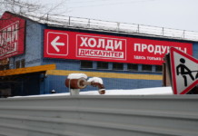 Банкротство «Холидея» и ситуация с новосибирским ритейлом