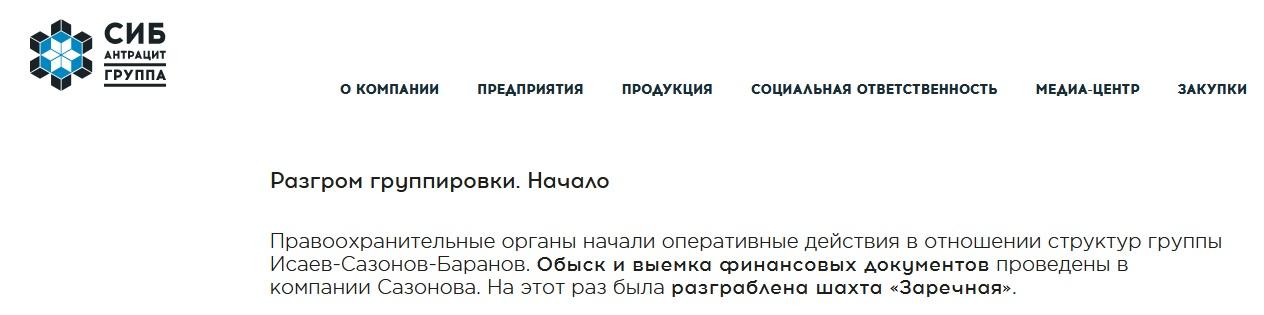 В «Сибантраците» сообщили об обысках на кузбасской шахте - Фотография