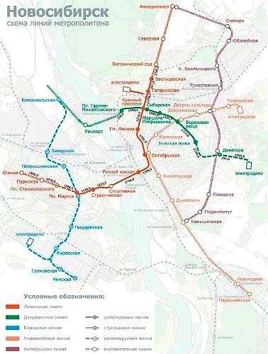 Генеральная схема развития Новосибирского метрополитена