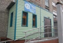 Реконструкцию новосибирского реабилитационного центра проверят прокуроры