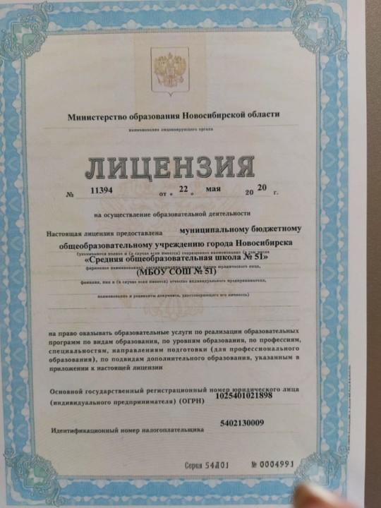 Детский сад в «Стрижах» готов к открытию: учреждение получило лицензию от минобразования Новосибирской области