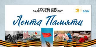Группа ЭПМ запустила к юбилею Победы специальный проект о фронтовиках