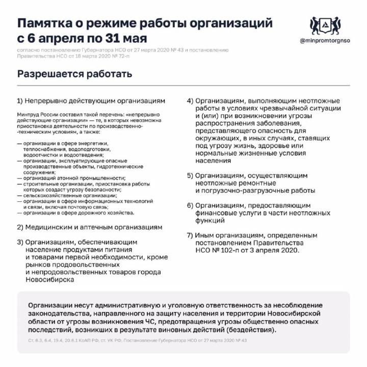 Андрей Травников рассказал, когда и как Новосибирская область начнет выходить из карантина - Фотография