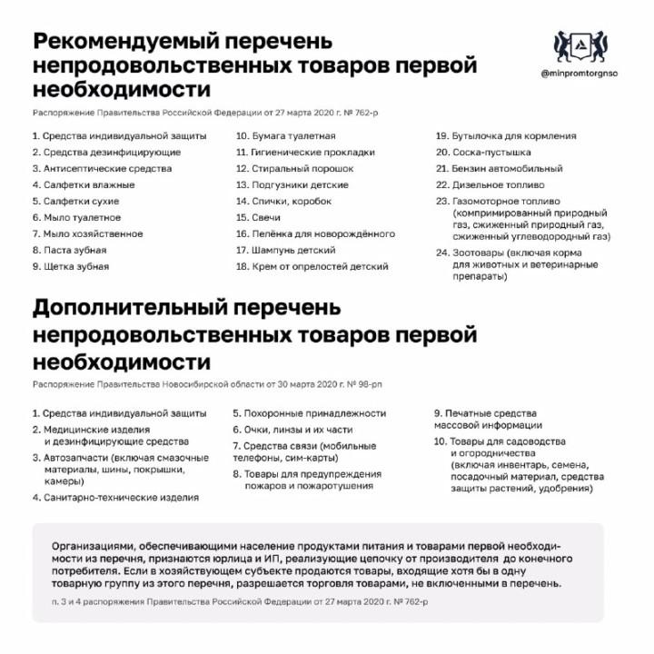 Андрей Травников рассказал, когда и как Новосибирская область начнет выходить из карантина - Изображение